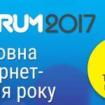 banner_600x300_ukr-150x150 iForum-2017