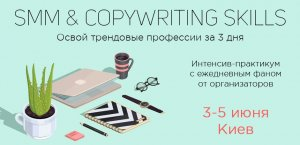 banner-300x145 SMM & Copywriting skills