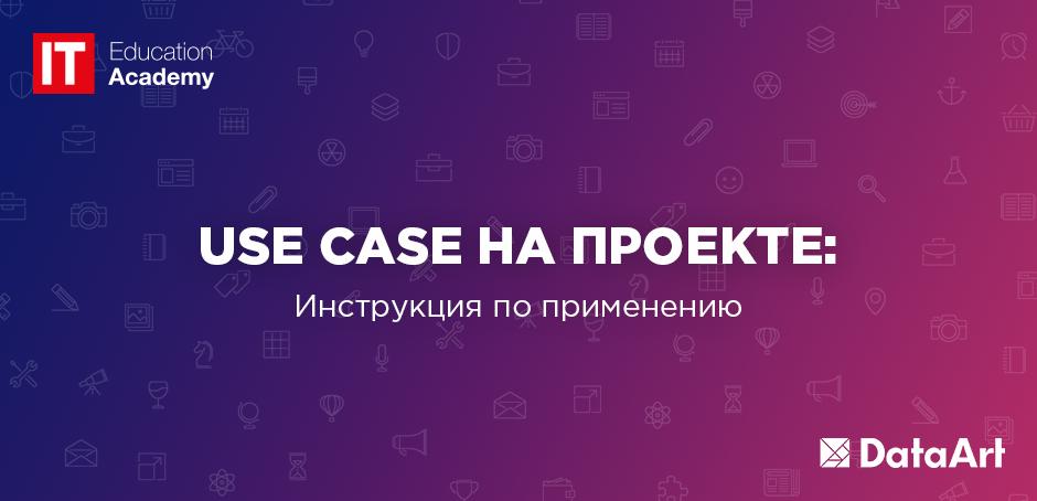 940х454 Use Case