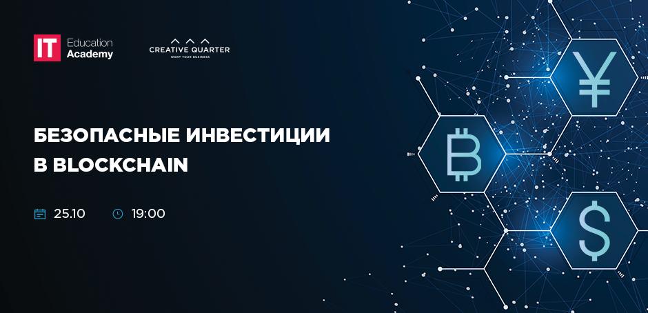 Безопасные инвестиции в блокчейн (рус)