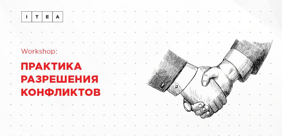 940_рактика-решения-конфликтов-рус