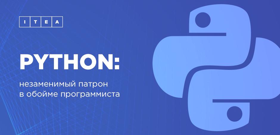 Python незаменимый патрон в обойме программиста_940
