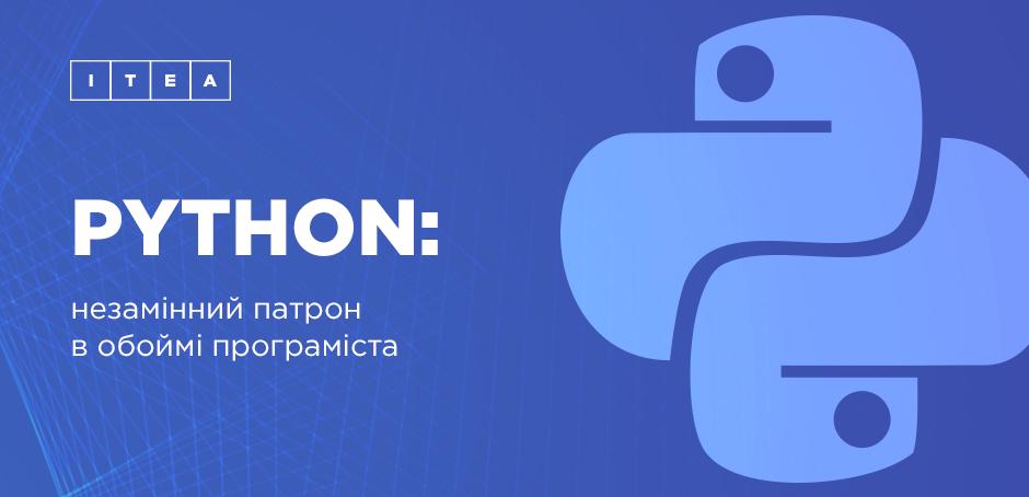 Python незамінний патрон в обоймі програміста_940