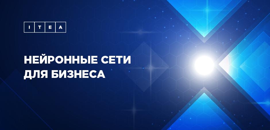 Neyronnyie-seti-dlya-biznesa_940 Нейронные сети для бизнеса