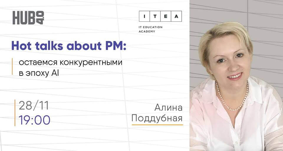 45013069_1362647537199610_8113756266586701824_n Hot talks about PM: остаемся конкурентными в эпоху AI
