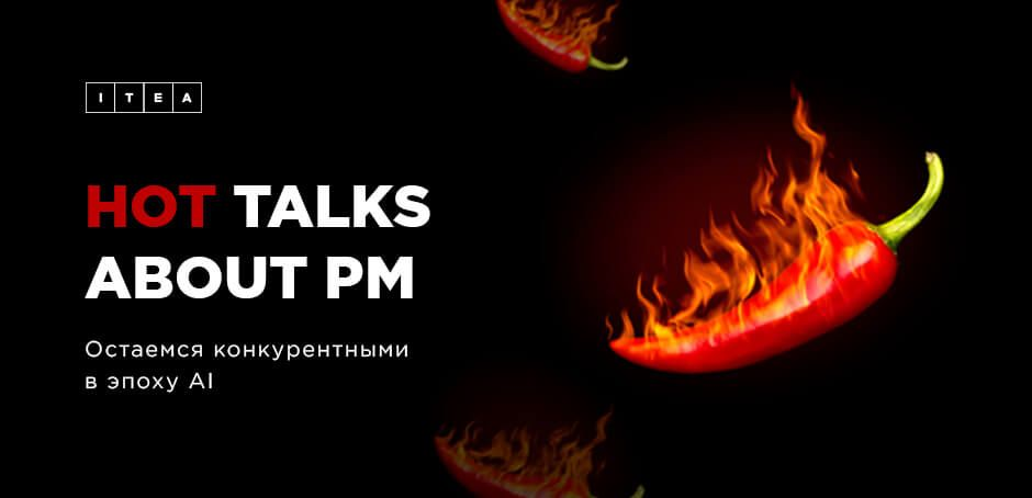 hot_talks_940x454 Hot talks about PM: остаемся конкурентными в эпоху AI