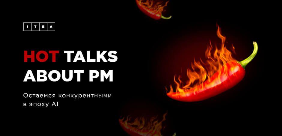 hot_talks_940x454