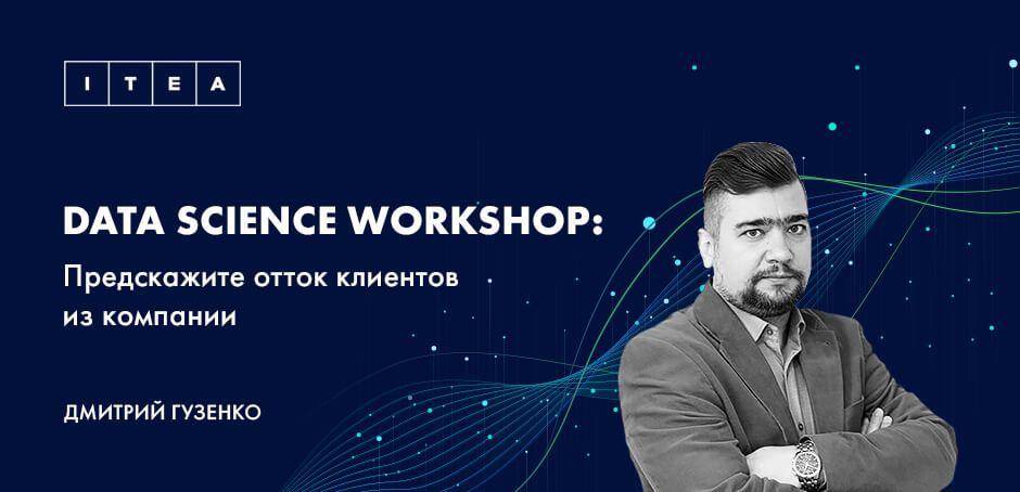 Data-Science-Workshop_950x454 Data Science Workshop. Предскажите отток клиентов из компании