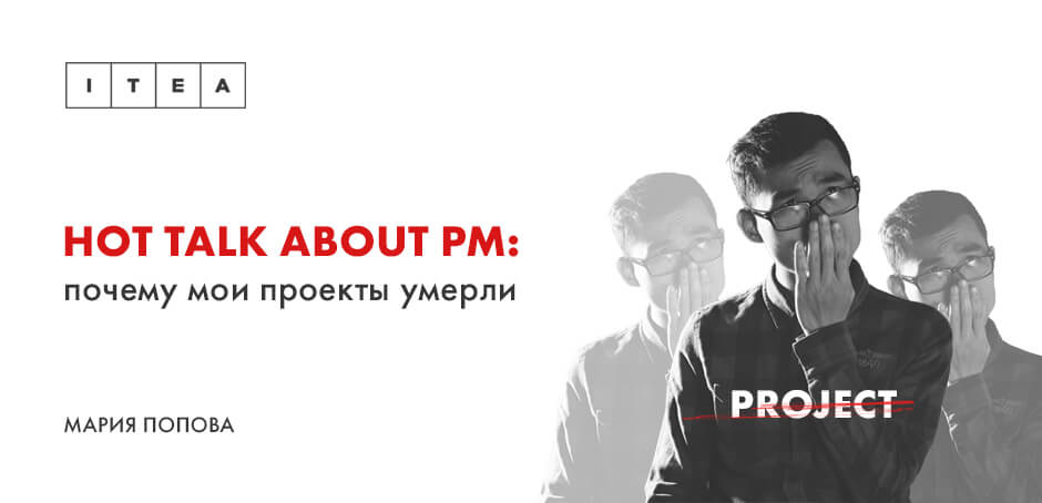Hot-Talk-About-PM_950x454 Hot Talks about PM: почему умерли мои проекты