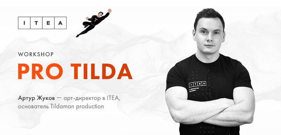 PRO-TILDA_950x454 ITEA Workshop. PRO Tilda