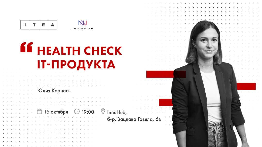 health-check-it-produkta_1920x1080-1 ITEA MeetUp: Health check IT-продукта