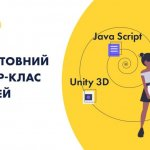 mk_itea-kids_ukr_1200x628-1-150x150 Безкоштовні майстер-класи для дітей