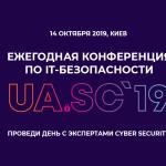 uasc19_itea-150x150 UA.SC 2019