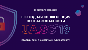 uasc19_itea-300x169 UA.SC 2019
