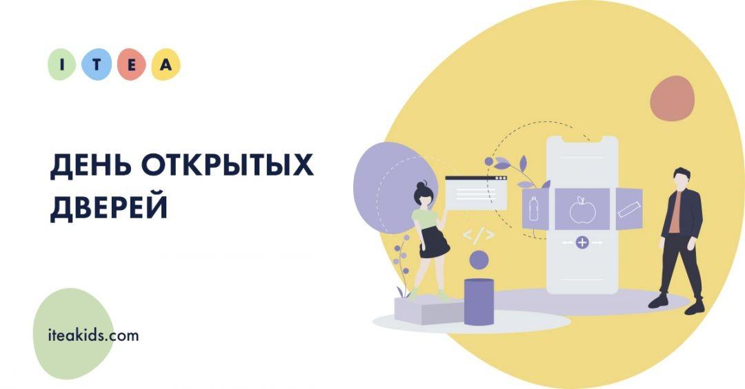 den-otkrytyh-dverej_itea-kids_1200x628 День открытых дверей