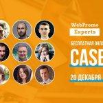 1200x630-150x150 Сase Day ― бесплатная онлайн-конференция