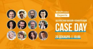 1200x630-300x158 Сase Day ― бесплатная онлайн-конференция