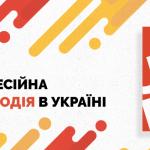 1600x624_ukr-150x150 Запрошуємо на Java Fest 2020!