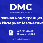 banner-dmc-2-150x150 Dnipro Marketing Conference