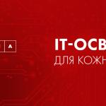 it-osvita-dlya-kozhnogo_940x454-1-150x150 IT-освіта для кожного