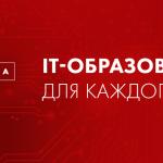it-osvita-dlya-kozhnogo_ru_940x454-150x150 IT-образование для каждого
