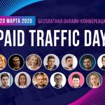 1200x630_6-fin-150x150 Paid Traffic Day: все, что нужно знать о платном трафике в 2020!