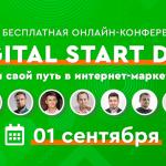 1200h630_1-150x150 Digital Start Day - бесплатная онлайн-конференция по интернет-маркетингу
