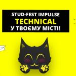 rassylka-150x150-1614078267 Stud-Fest Impulse Technical (29.10. - 1.11.)